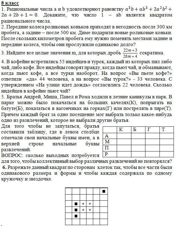 Олимпиада по математике 7 класс с ответами 2013 школьный этап