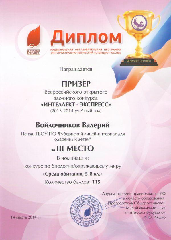 Международные конкурсы по биологии 2017