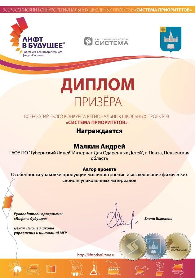 Всероссийский конкурс школьных проектов