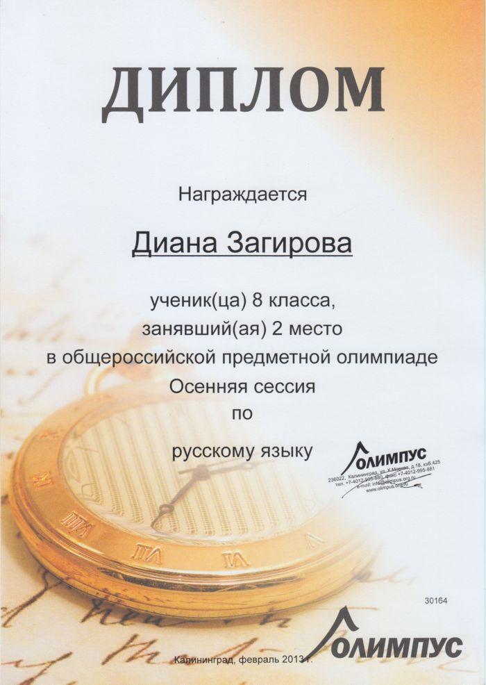 Ответы на олимпус 2018 осенняя сессия по русскому языку 7 класс