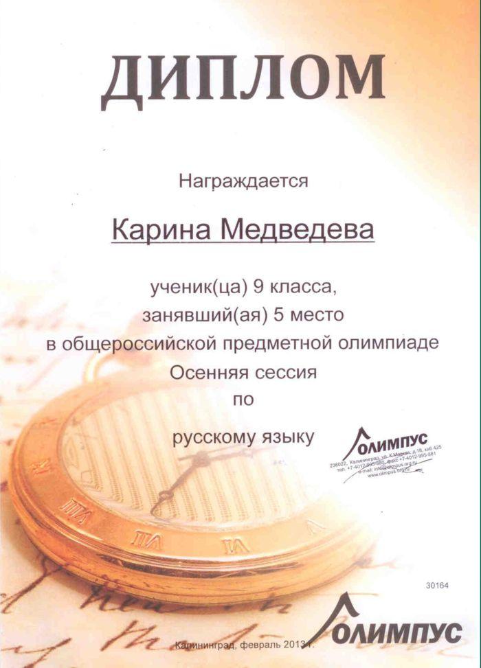 Олимпус олимпиада по русскому языку 8 класс ответы
