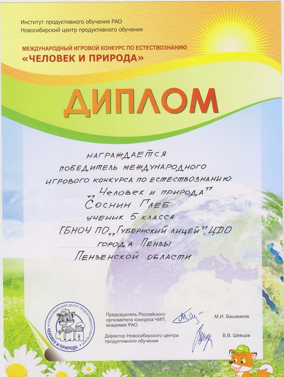 Человек и природа международный конкурс 7 апреля 5 6 класс