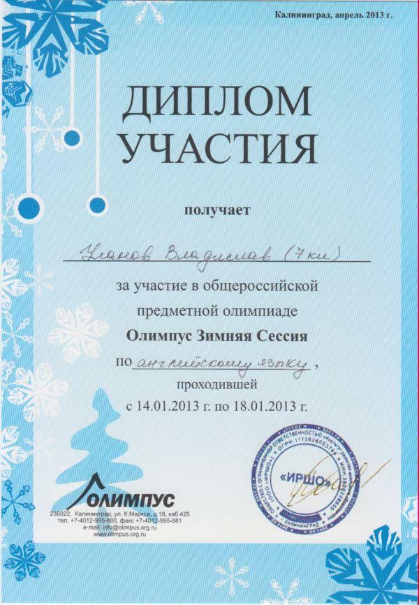 Олимпус конкурс по биологии
