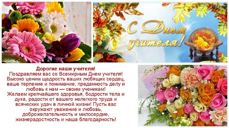 Поздравление с профессиональным праздником учителя 61